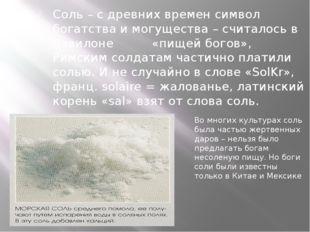 Соль – с древних времен символ богатства и могущества – считалось в Вавилоне