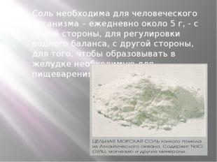 Соль необходима для человеческого организма – ежедневно около 5 г, - с одной
