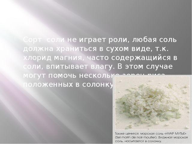 Сорт соли не играет роли, любая соль должна храниться в сухом виде, т.к. хло...