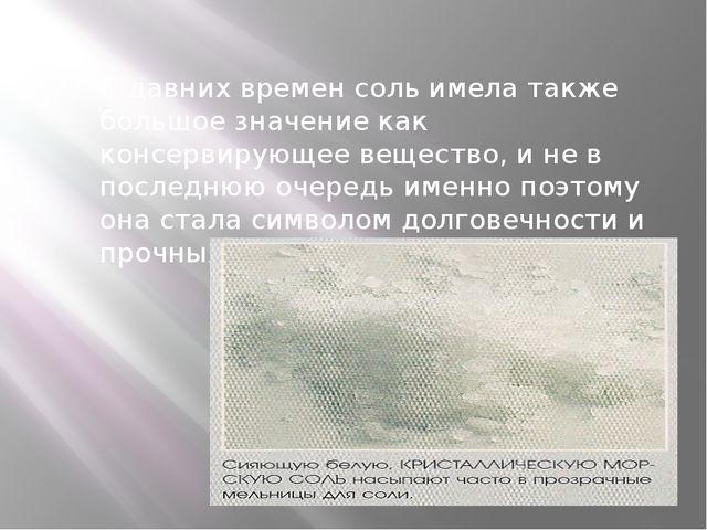С давних времен соль имела также большое значение как консервирующее веществ...