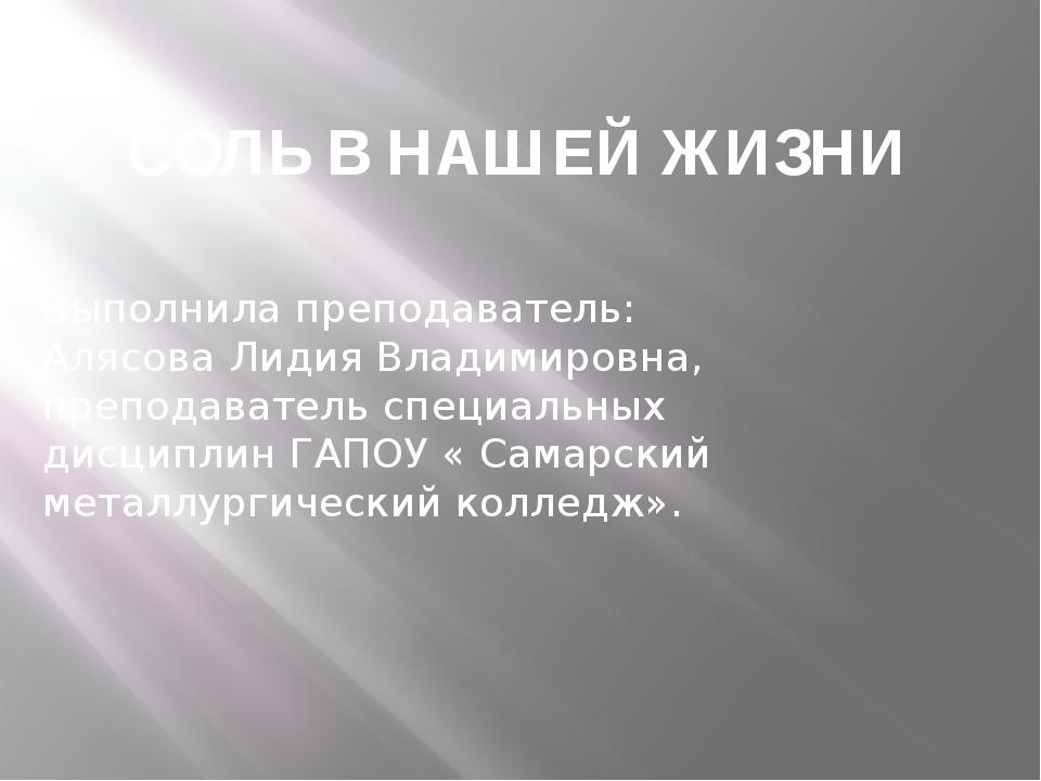СОЛЬ В НАШЕЙ ЖИЗНИ Выполнила преподаватель: Алясова Лидия Владимировна, препо...