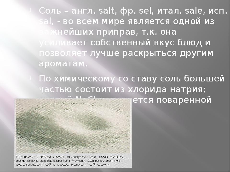 Соль – англ. salt, фр. sel, итал. sale, исп. sal, - во всем мире является од...