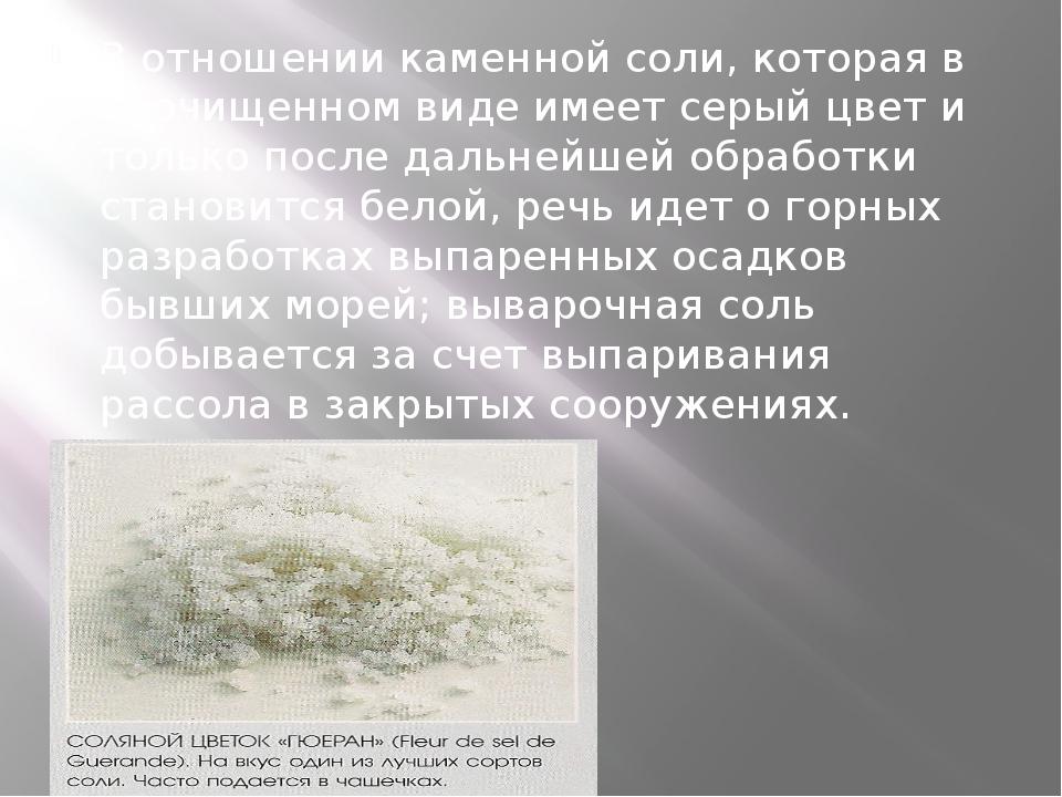 В отношении каменной соли, которая в неочищенном виде имеет серый цвет и тол...