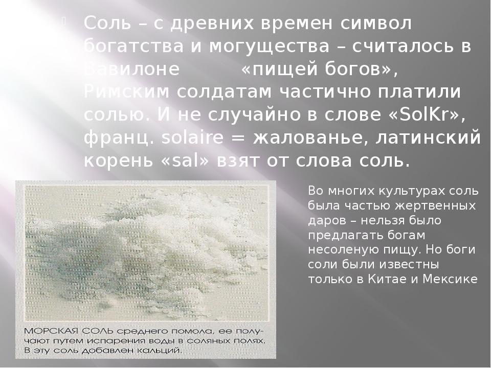 Соль – с древних времен символ богатства и могущества – считалось в Вавилоне...