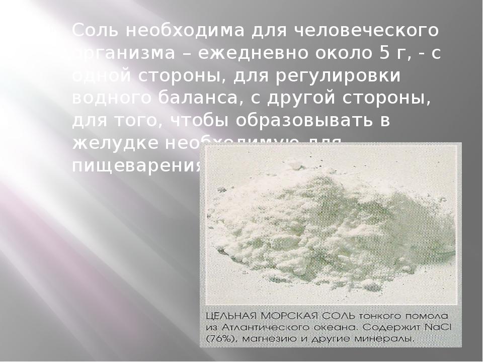 Соль необходима для человеческого организма – ежедневно около 5 г, - с одной...