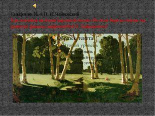 Симфония № 4. П. И. Чайковский Как повлияла мелодия народной песни «Во поле б
