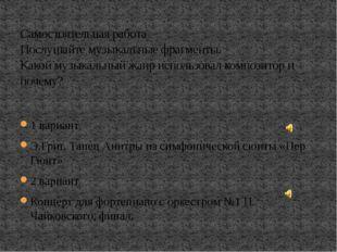 1 вариант Э.Григ. Танец Анитры из симфонической сюиты «Пер Гюнт» 2 вариант Ко
