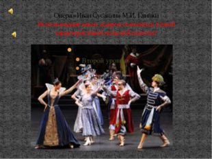 Опера «Иван Сусанин» М.И. Глинки Использование каких жанров становится тонкой