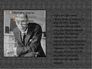 Серге́й Серге́евич Проко́фьев (11 апреля (23 апреля) 1891, имение Сонцовка, Б