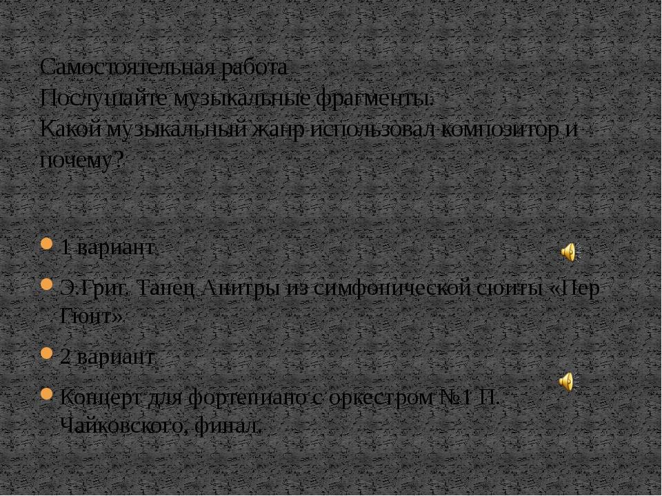 1 вариант Э.Григ. Танец Анитры из симфонической сюиты «Пер Гюнт» 2 вариант Ко...