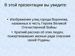 В этой презентации вы увидите: Изображения улиц города Воронежа, названных в