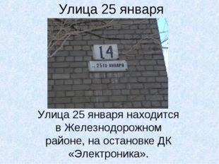 Улица 25 января Улица 25 января находится в Железнодорожном районе, на остано