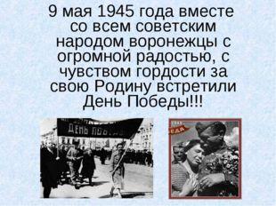 9 мая 1945 года вместе со всем советским народом воронежцы с огромной радост