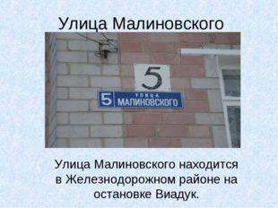 Улица Малиновского Улица Малиновского находится в Железнодорожном районе на о