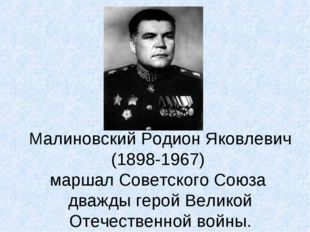 Малиновский Родион Яковлевич (1898-1967) маршал Советского Союза дважды герой