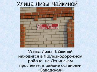 Улица Лизы Чайкиной Улица Лизы Чайкиной находится в Железнодорожном районе, н