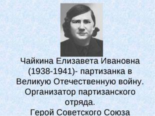 Чайкина Елизавета Ивановна (1938-1941)- партизанка в Великую Отечественную во