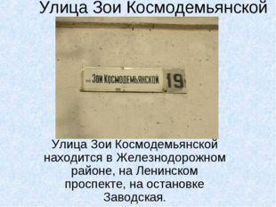 Улица Зои Космодемьянской Улица Зои Космодемьянской находится в Железнодорожн