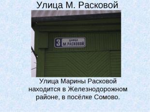 Улица М. Расковой Улица Марины Расковой находится в Железнодорожном районе, в