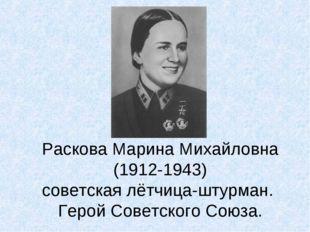 Раскова Марина Михайловна (1912-1943) советская лётчица-штурман. Герой Советс