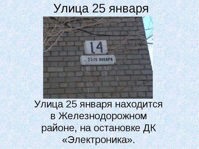 Улица 25 января Улица 25 января находится в Железнодорожном районе, на остано...