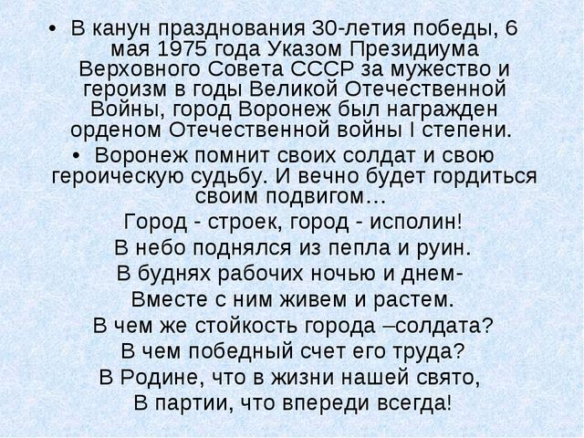 В канун празднования 30-летия победы, 6 мая 1975 года Указом Президиума Верхо...