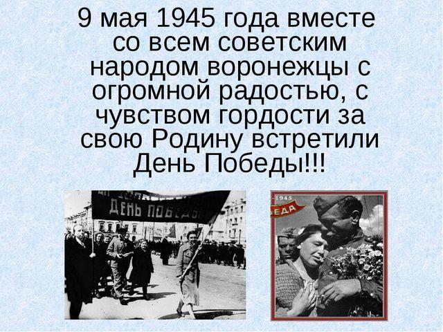 9 мая 1945 года вместе со всем советским народом воронежцы с огромной радост...