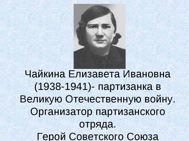 Чайкина Елизавета Ивановна (1938-1941)- партизанка в Великую Отечественную во...