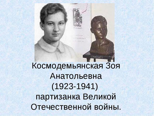 Космодемьянская Зоя Анатольевна (1923-1941) партизанка Великой Отечественной...