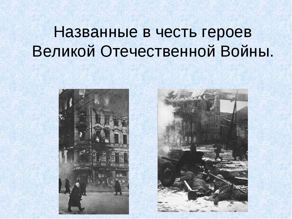Названные в честь героев Великой Отечественной Войны.
