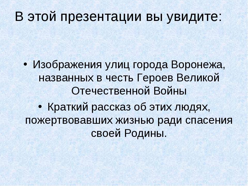 В этой презентации вы увидите: Изображения улиц города Воронежа, названных в...