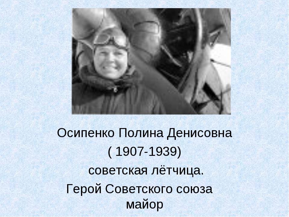Осипенко Полина Денисовна ( 1907-1939) советская лётчица. Герой Советского со...
