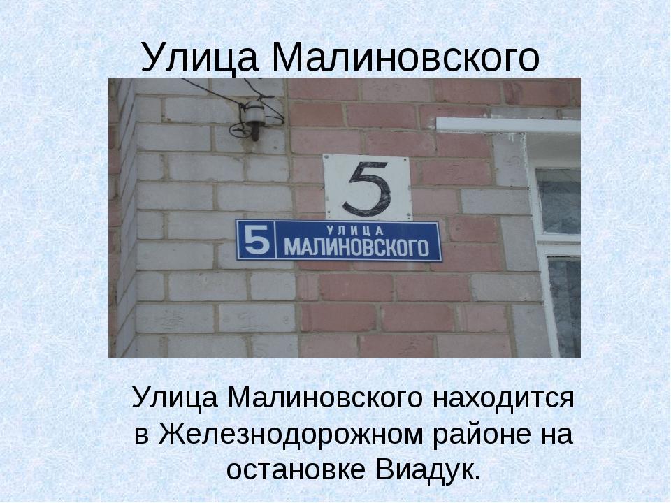 Улица Малиновского Улица Малиновского находится в Железнодорожном районе на о...