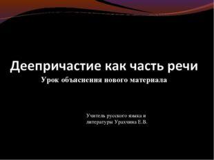 Урок объяснения нового материала Учитель русского языка и литературы Урахчина