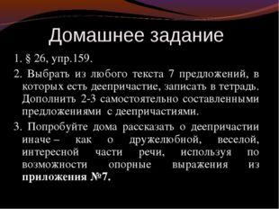 Домашнее задание 1. § 26, упр.159. 2. Выбрать из любого текста 7 предложений,