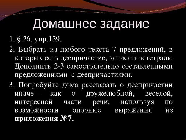 Домашнее задание 1. § 26, упр.159. 2. Выбрать из любого текста 7 предложений,...