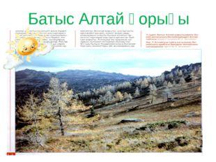 Батыс Алтай қорығы