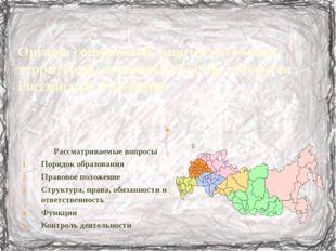 Органы социальной защиты населения территорий, входящих в состав субъектов Ро