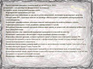 Предоставление денежных компенсаций на оплату услуг ЖКХ (квартплата, электроэ