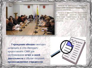Контроль за деятельностью Учреждения осуществляет учредитель и Департаменты в