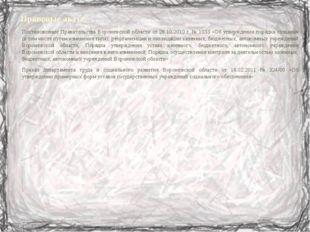 Правовые акты: Постановление Правительства Воронежской области от 26.10.20