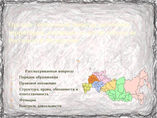 Органы социальной защиты населения территорий, входящих в состав субъектов Ро...