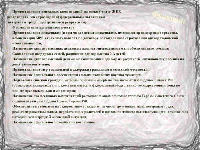 Предоставление денежных компенсаций на оплату услуг ЖКХ (квартплата, электроэ...