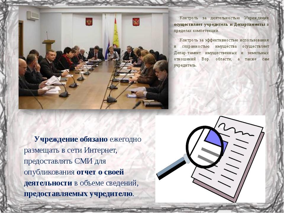 Контроль за деятельностью Учреждения осуществляет учредитель и Департаменты в...