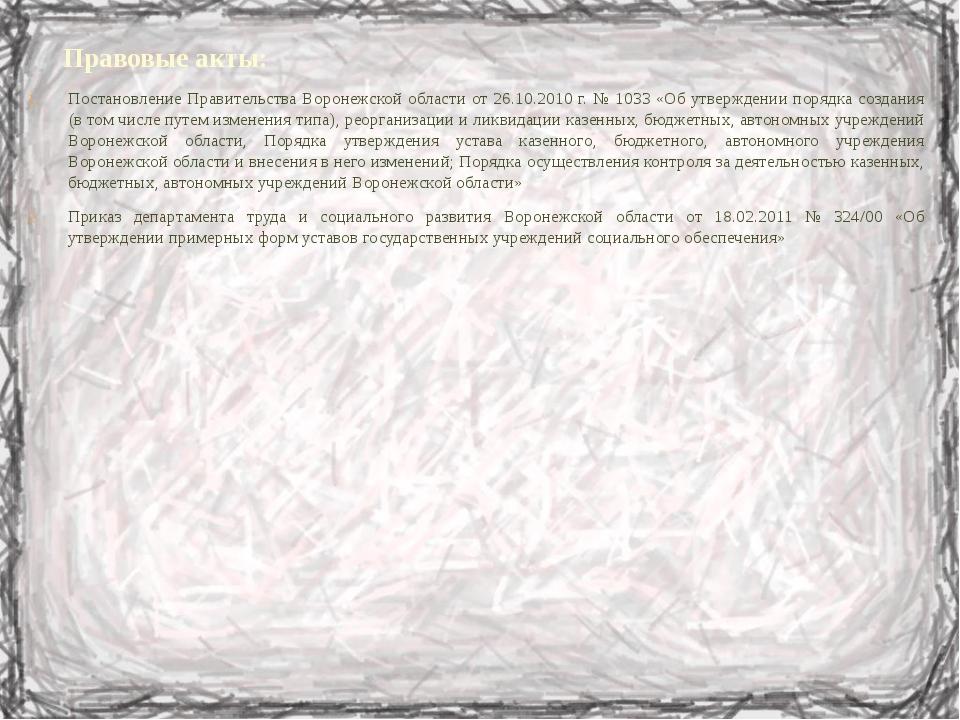 Правовые акты: Постановление Правительства Воронежской области от 26.10.20...