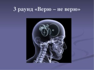 3 раунд «Верю – не верю»