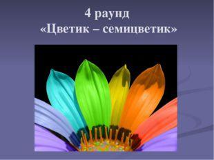 4 раунд «Цветик – семицветик»