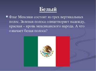 Белый Флаг Мексики состоит из трех вертикальных полос. Зеленая полоса олицетв