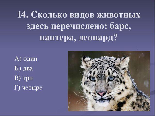 14. Сколько видов животных здесь перечислено: барс, пантера, леопард? А) один...