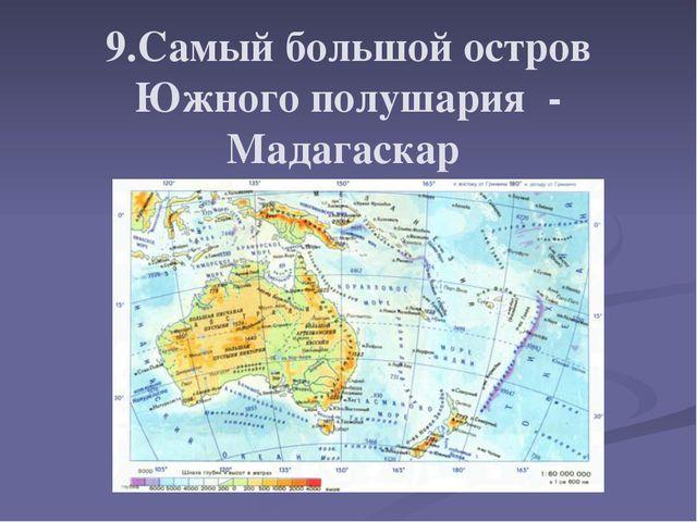 9.Самый большой остров Южного полушария - Мадагаскар
